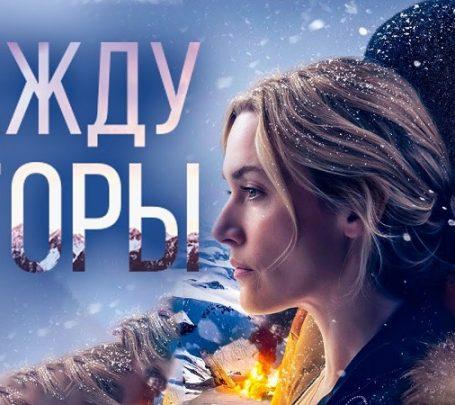 Новые фильмы на русском языке 2017 года