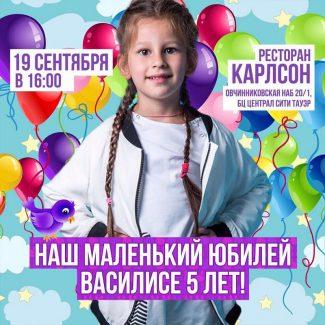 День рождения Василисе