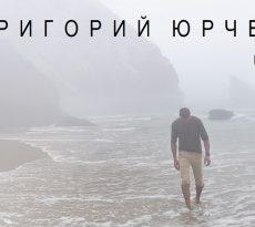 Григорий Юрченко 1
