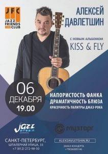Алексей Давлетшин 2
