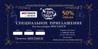 пригласительный МОСТАКСИ и цирк чудес 1