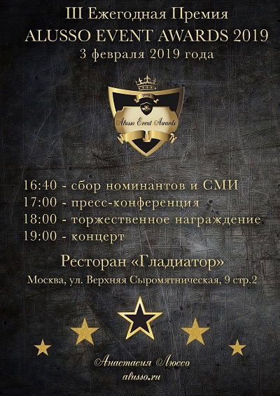 премия Alusso event