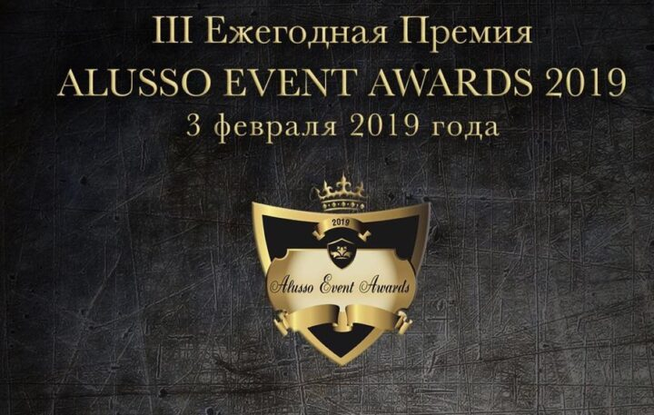 ALUSSO EVENT AWARDS