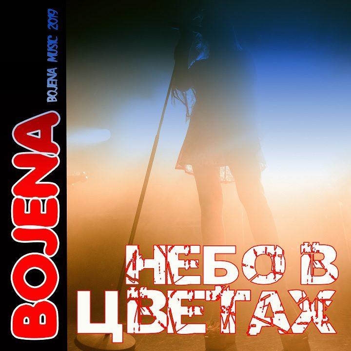 BOJENA Небо_в_цветах