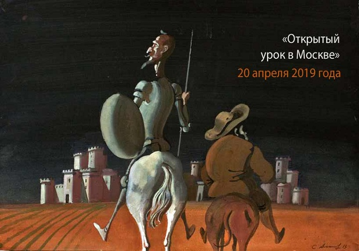 дон-кихот-2