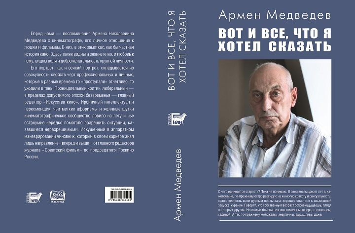 Армен Медведев книга