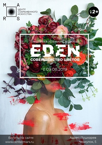 Eden. Совершенство цветов. 09.08.2019