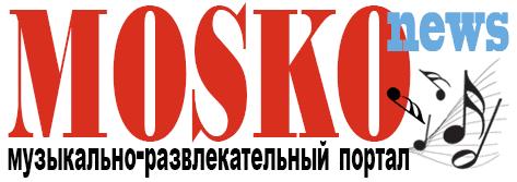 MOSKONEWS.COM Музыкальный портал MOSKONEWS МОСКОНЬЮС МОСКОНЬЮЗ