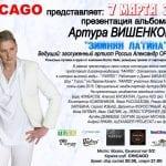 Артур Вишенков 1