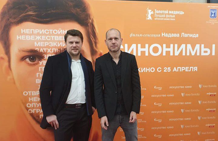 Синонимы-Иван Светлый и Надав Лапид-1