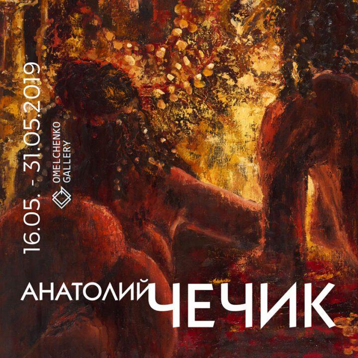 Mostra di dipinti Omelchenko