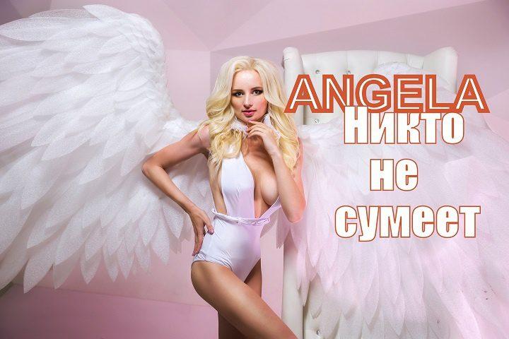 Angela Никто не сумеет
