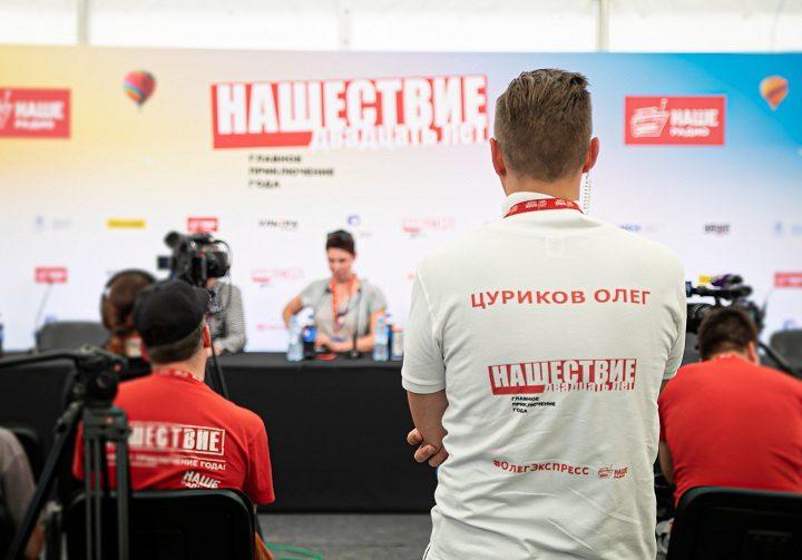 Олег Цуриков Нашествие