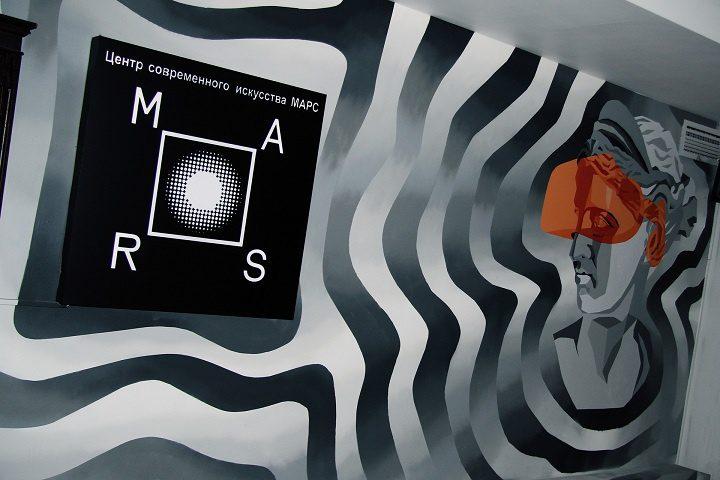 Центр современного искусства МАРС