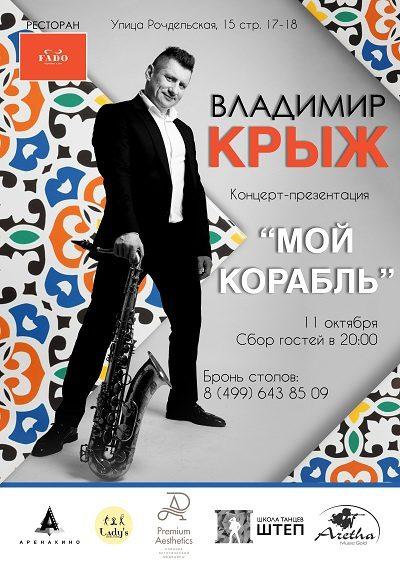 АФИША А1 Крыжановский
