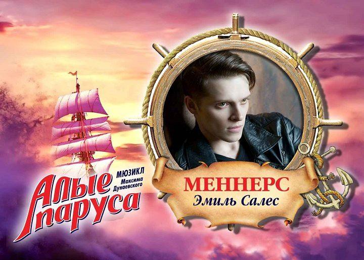 マキシム・デュナエフスキーのミュージカルの素晴らしいラブストーリー ...