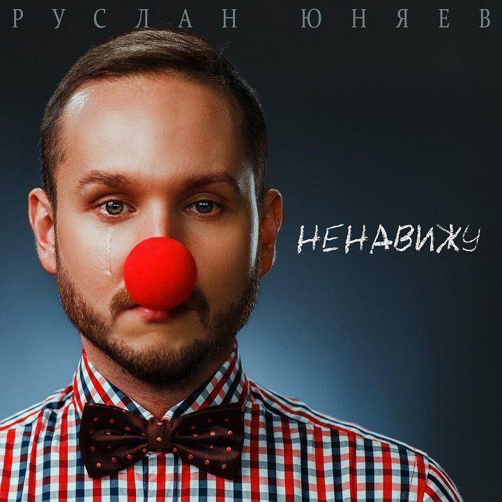Руслан Юняев Ненавижу