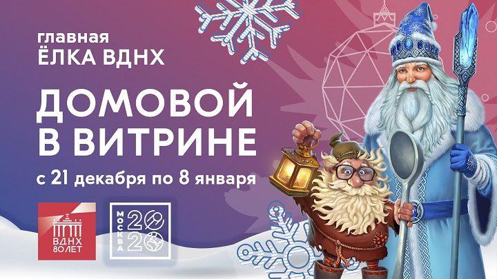 Елка ВДНХ 2020