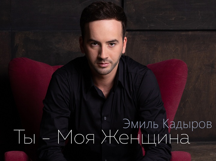 Эмиль Кадыров Ты моя Женщина
