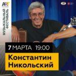 афиша Никольский 2020