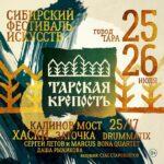 Тарская крепость фестиваль