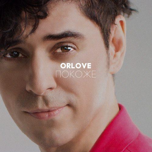 ORLOVE - Покоже