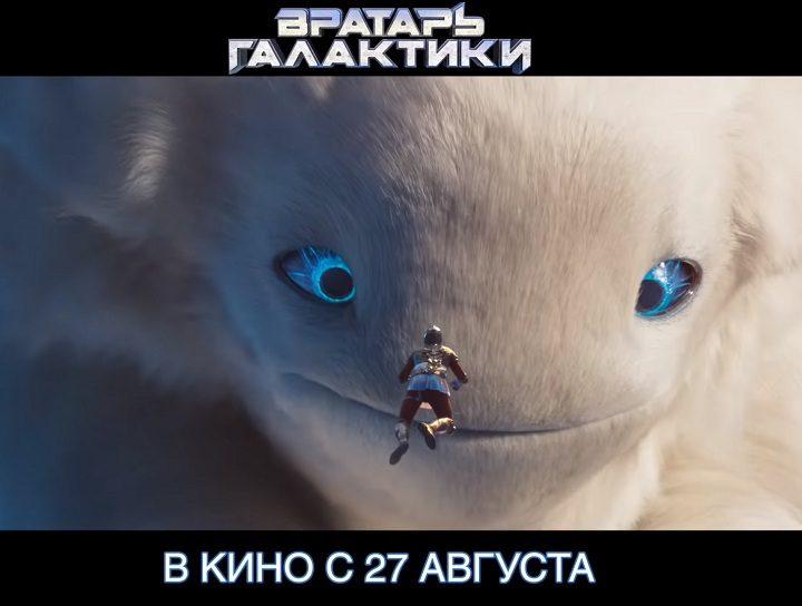 Вратарь Галактики скрин 02