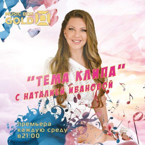 Наталия Иванова стала ведущей телеканала MUSIC BOX GOLD