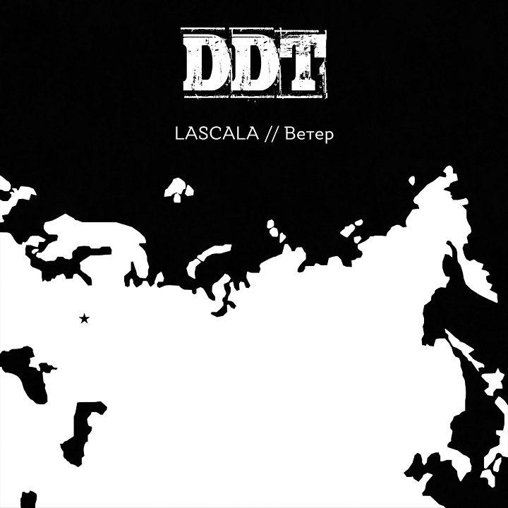 Обложка LASCALA - Ветер (Трибьют ДДТ)