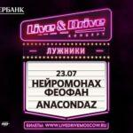 23 июля 2020 Нейромонах Феофан