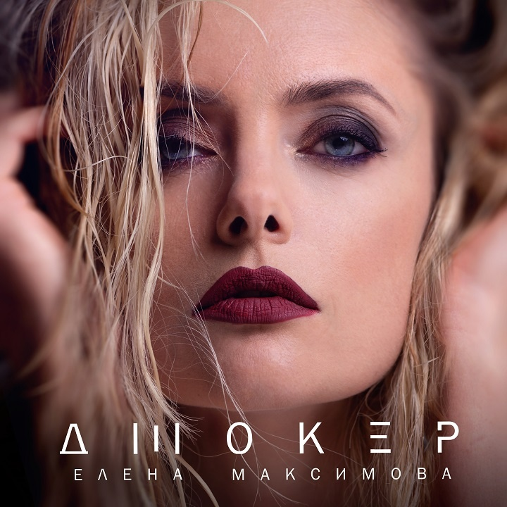 MAXIMOVA-JOKER-COVER