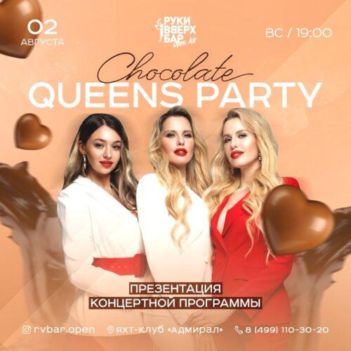 2 августа пройдет концерт группы Queens в Руки Вверх Бар Open Air