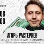 Игорь Растеряев, 10.08, горизонт
