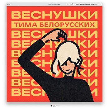 Ціма Беларускіх - Вяснушкі (вокладка)