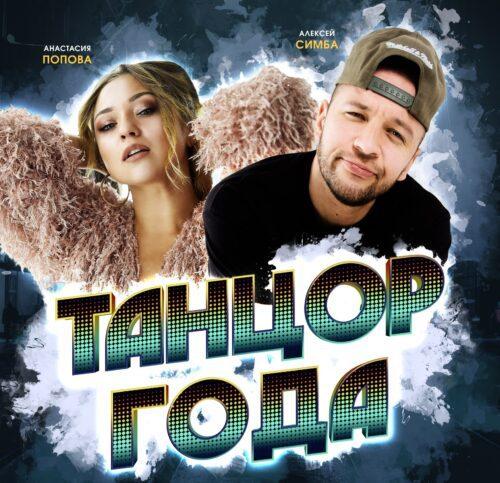 В сентябре пройдет Премьера фильма «Танцор года» в кинотеатре «5 звезд»