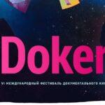 Doker_2020_poster
