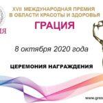 Афиша Грация 2020