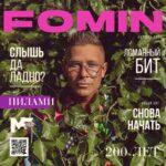 Митя Фомин альбом 2020