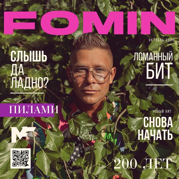 Міця Фамін альбом 2020