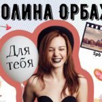 Полина Орбах для тебя