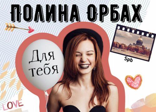 «Для тебя» — осенняя хюгге-премьера клипа от певицы Полины Орбах
