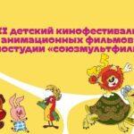 Саюзмультфільм Перм афіша