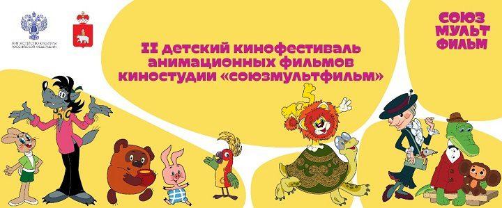 Союзмультфильм Пермь афиша