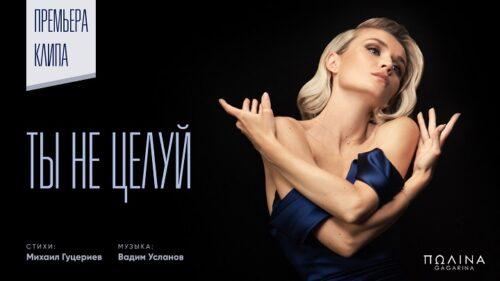 Полина Гагарина представила клип на песню «ТЫ НЕ ЦЕЛУЙ»