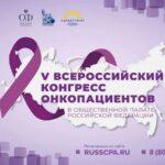 Kongress zum 5. Jahrestag der Krebspatienten