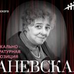 афіша Раневская
