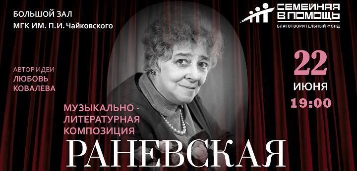 Афиша Раневская