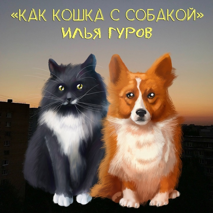 Илья Гуров Кошка с собакой