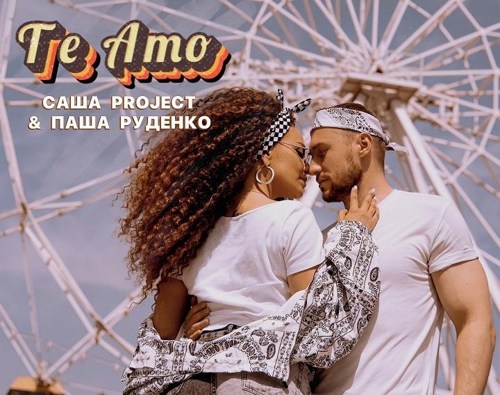 Саша Project и Паша Руденко