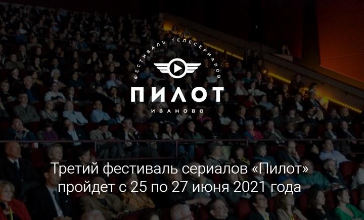 Фестиваль Пилот